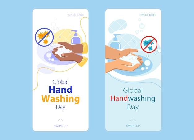 Всемирный день мытья рук - 15 октября - истории в социальных сетях.