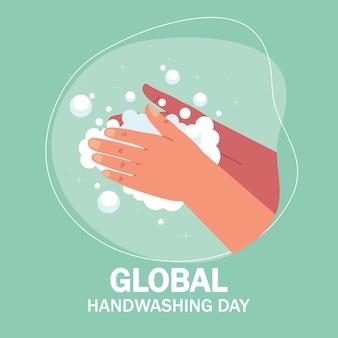 Плакат всемирного дня мытья рук