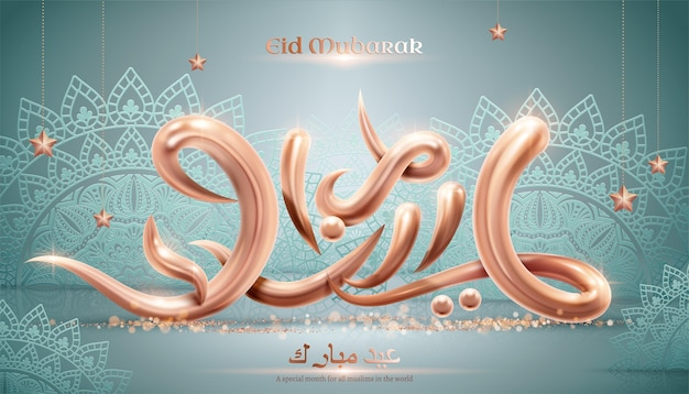Glossy eid mubarak calligraphy on blue elegant arabesque flower background, arabic terms which means happy holiday