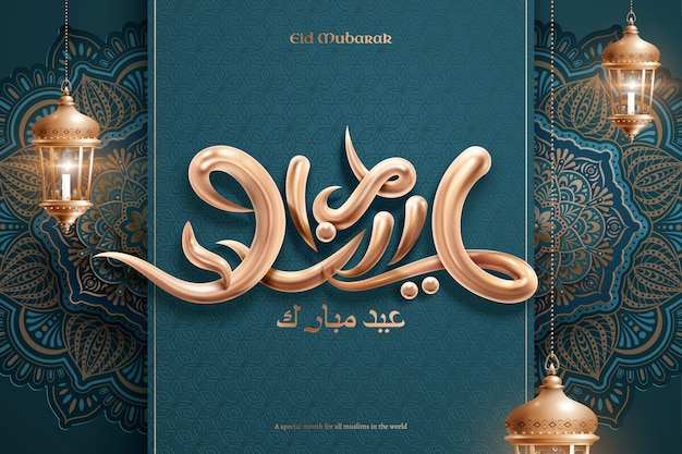 Glossy eid mubarak calligraphy on elegant arabesque flower, arabic terms which means happy holiday