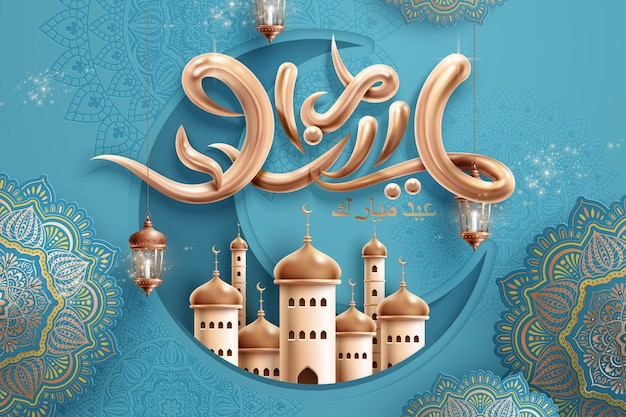 Glossy eid mubarak calligraphy on moon and mosque background, arabic terms which means happy holiday