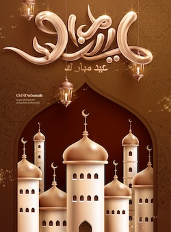Glossy eid mubarak calligraphy on mosque brown background, arabic terms which means happy holiday