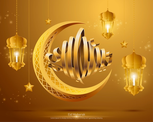 Glossy eid mubarak calligraphy with moon and paper lanterns