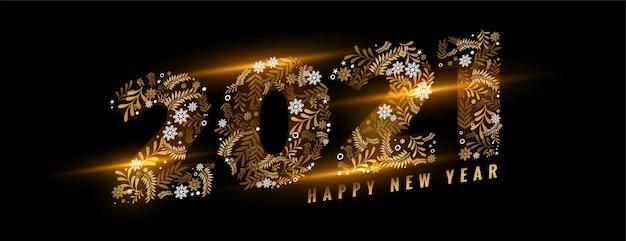 黒のバナーに輝く花の新年あけましておめでとうございます2021