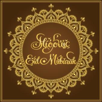 Светящаяся исламская мандала для праздника ид мубарак