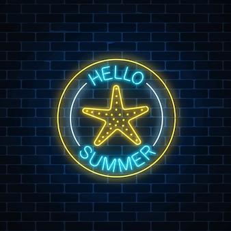 여름의 빛나는 네온 사인 어두운 벽돌 벽 바탕에 원형 프레임에 바다 스타 기호로 파티를 시작합니다.