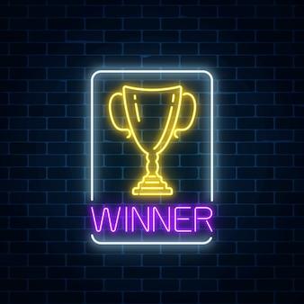 사각형 프레임에 수상 컵과 빛나는 네온 사인. 우승자 컵 명예 트로피 네온 상징입니다.