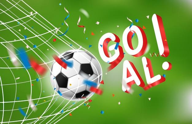 ゴール。ネットのサッカーボール。世界の競争の概念