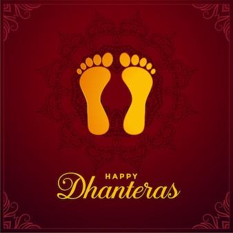 행복한 dhanteras 축제 디자인에 신의 발자국