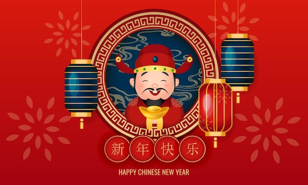 God of wealth wishing happy lunar new year decorated with red and blue lantern. chinese text means happy new year.