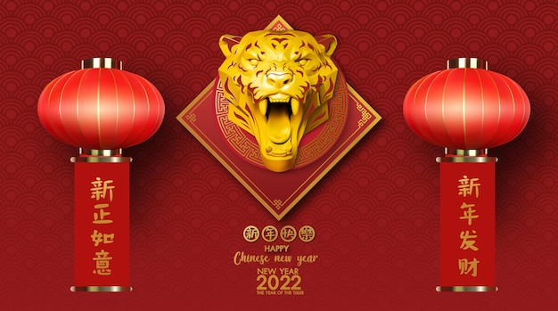 Gold and 3d tiger characterchinese translation  happy chinese new year 2022 year of the tiger