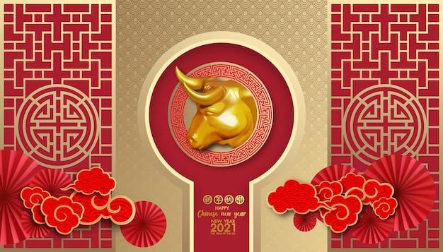 Золотой и трехмерный персонаж быка. (китайский перевод happy китайский новый год 2021, год быка