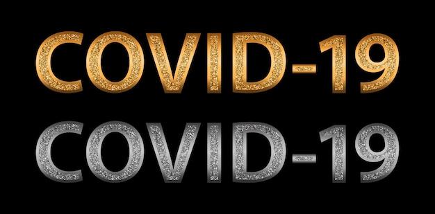 금색과 은색 빛나는 covid-19 글자는 검정색 배경에 격리되어 있습니다.