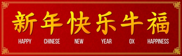 Gold chinese symbols happy, chinese, new, year, ox, good fortune and happiness. chinese new year