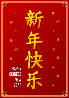 Gold chinese symbols means happy chinese new year. vector illustration for chinese new year