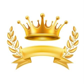 リボン付きゴールドクラウン勝者の王または月桂樹の花輪の女王のシンボルのシンボル