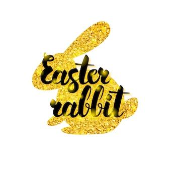ゴールドイースターウサギの挨拶。書道と春の休日のはがきのベクトルイラスト。