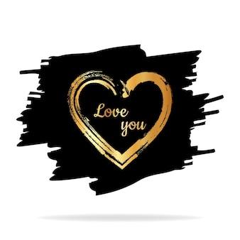 골드 하트 손으로 그린 하트 브러쉬 손으로 그린 심장 모양 사랑의 상징 발렌타인 데이