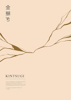 Золотой плакат с трещиной кинцуги