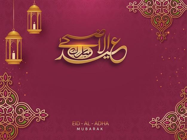 Golden arabic calligraphy of eid-al-adha mubarak with lit lanterns