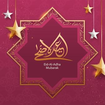 Golden arabic calligraphy of eid-al-adha mubarak with rub el hizb frame