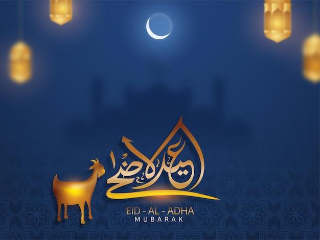 Golden arabic calligraphy of eid-al-adha mubarak with shiny goat