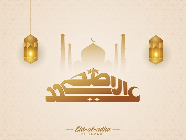 Golden arabic calligraphy of eid-al-adha mubarak with silhouette mosque and lit lanterns hang on islamic pattern background.