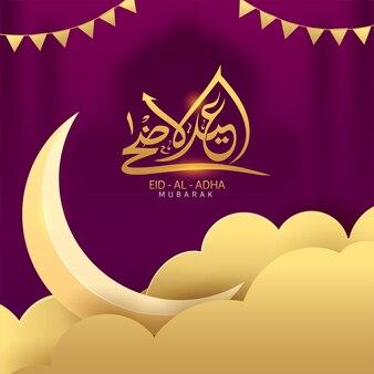 보라색 배경에 초승달과 구름이 있는 eid-al-adha mubarak의 황금 아랍어 서예.