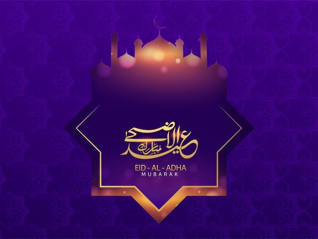 Золотая арабская каллиграфия ид-аль-адха мубарак с рамкой руб эль хизб