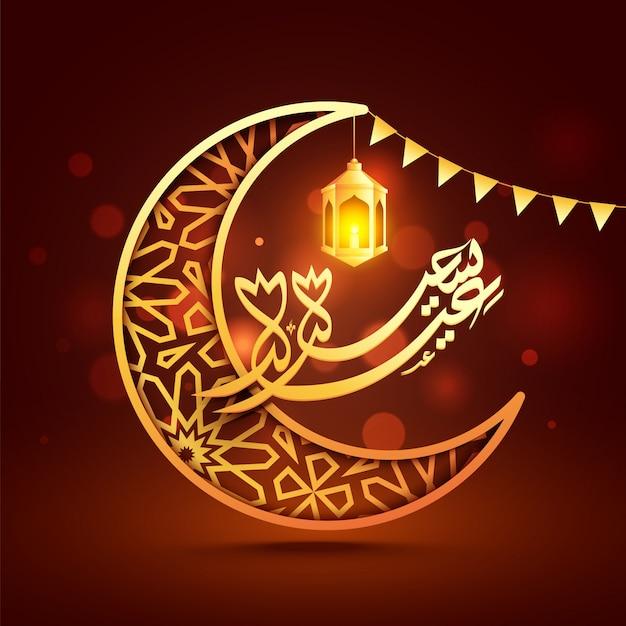 Золотая арабская каллиграфия ид мубарак с декоративным полумесяцем и освещенный фонарь на коричневом фоне боке.