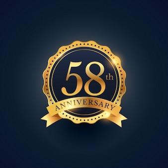 58-я годовщина этикетки праздник значок в золотой цвет