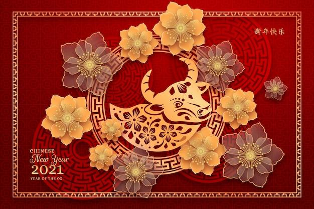 황금빛 중국 설날 2021