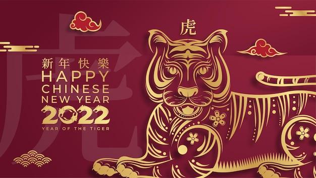 황금 중국 설날 2022