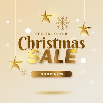 황금 크리스마스 판매