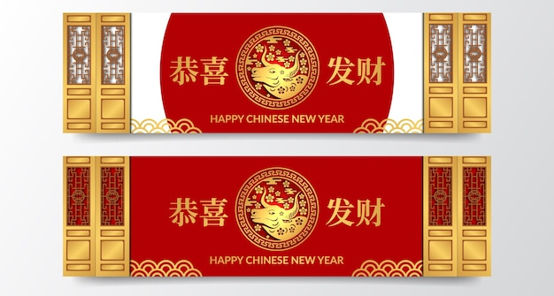 Golden decoration gate door banner template. happy chinese new year.  year of ox. with golden illustration (text translation = happy lunar new year)
