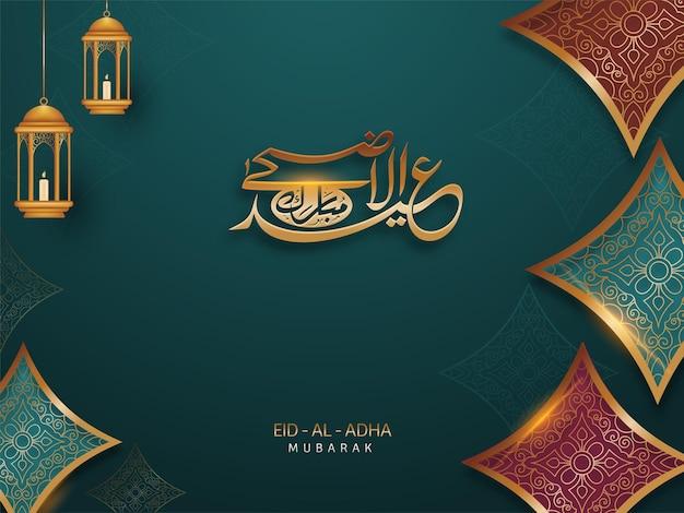 Golden eid-al-adha mubarak calligraphy in arabic language with lit lanterns