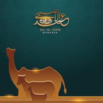 Golden eid-al-adha mubarak calligraphy in arabic language with paper style