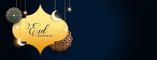 Golden eid mubarak beautiful banner design