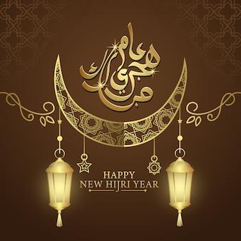 Golden greeting of happy new hijri year in elegant brown