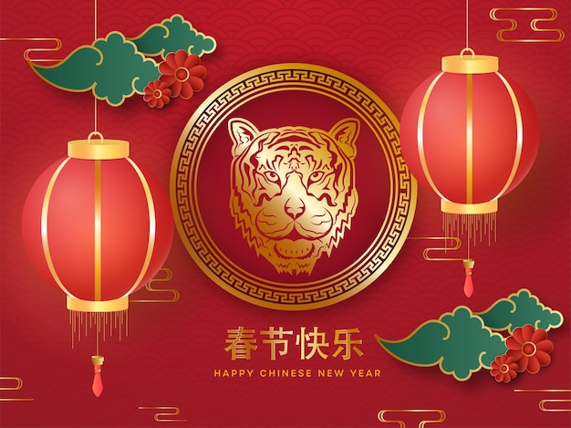 Golden happy chinese new year text in chinese language with golden tiger face over circular frame and lanterns hang on red semi circle pattern background.