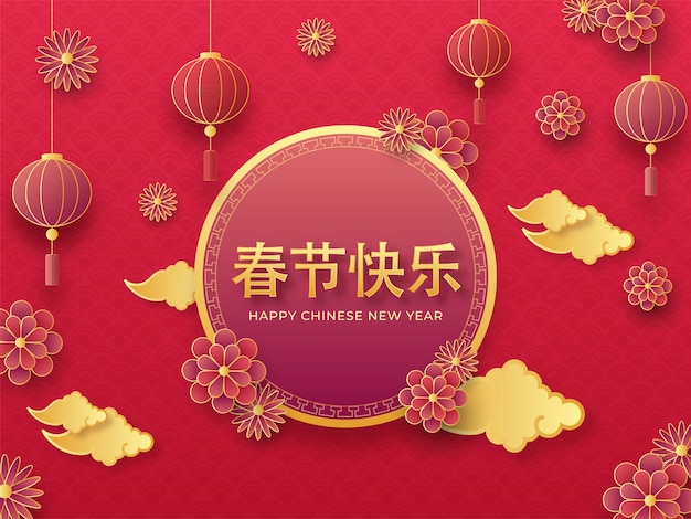 Golden happy chinese new year text written