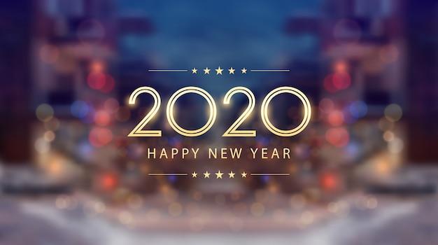 夕方の背景で雪に覆われた通りのボケ味を持つ黄金の幸せな新年2020