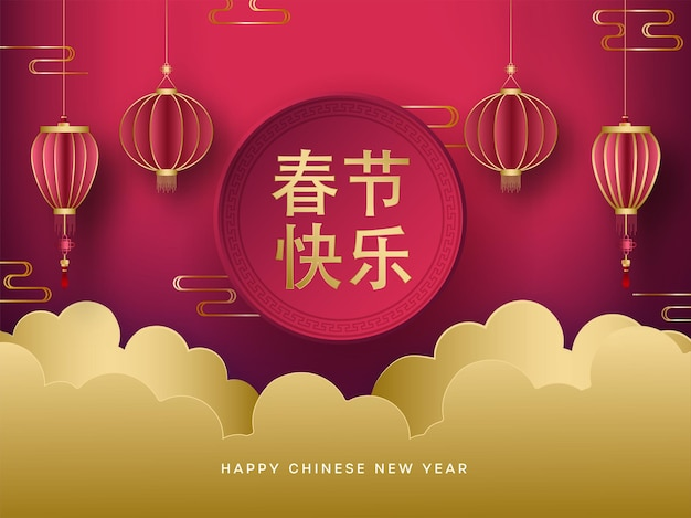 Golden happy new year text in chinese language with paper lanterns hang and clouds on pink background.