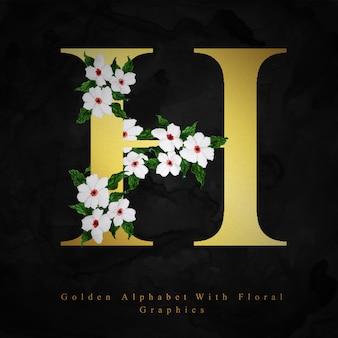 황금 편지 h 수채화 꽃 배경