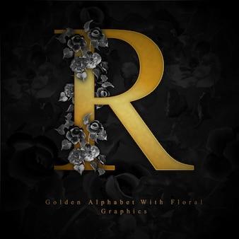 黄金の手紙r水彩の花の背景