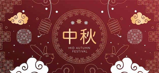 Golden mid autumn banner template