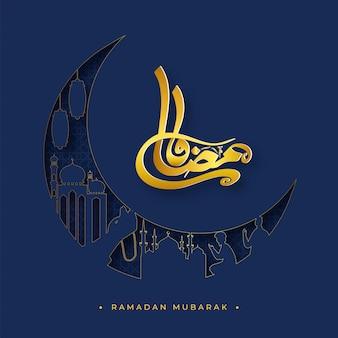 青い紙にアラビア語で黄金のラマダン書道カット三日月形の背景