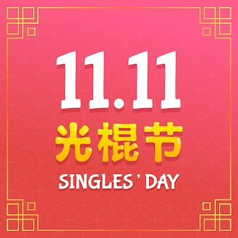 Golden singles day concept