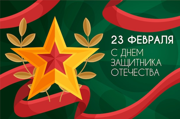 Golden star with red ribbon fatherland defender day