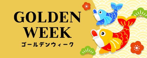 Golden week banner